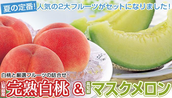完熟白桃&マスクメロン