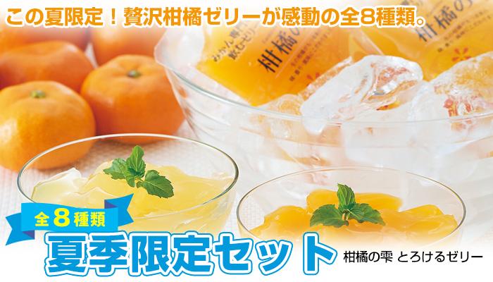 しまなみとろける柑橘ゼリー