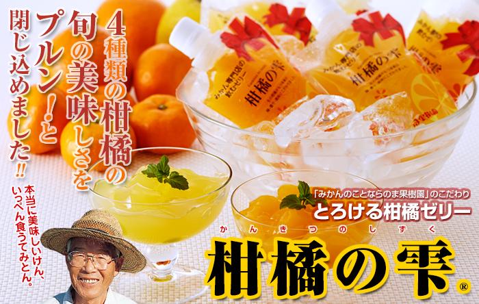 柑橘の雫(とろけるゼリー)