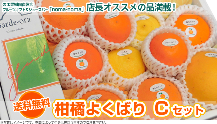 柑橘よくばり