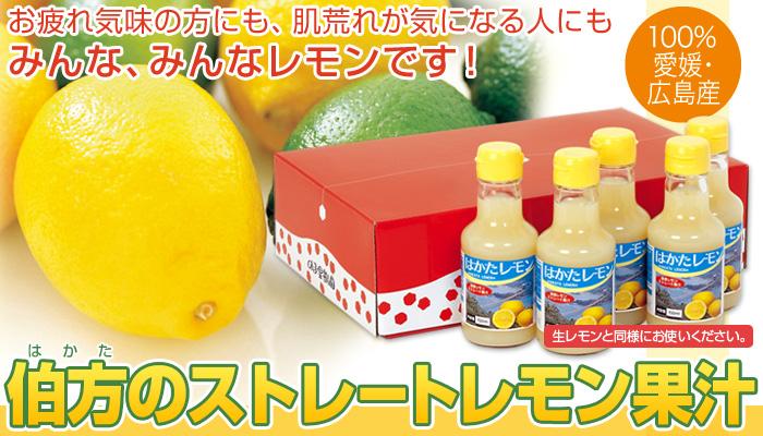 伯方のストレートレモン果汁