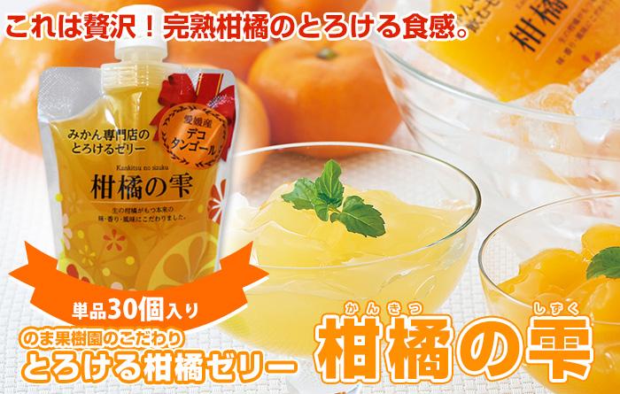 柑橘の雫 デコタンゴール