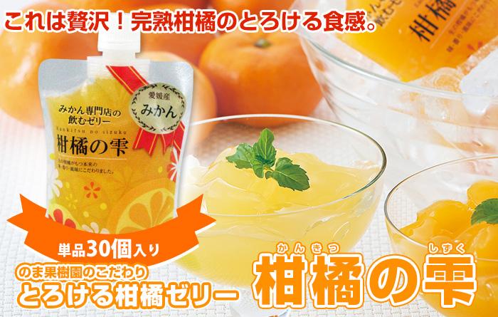 柑橘の雫 みかん