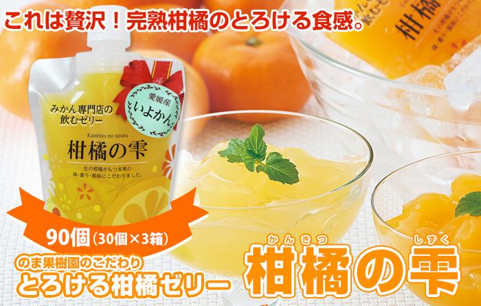 柑橘の雫 いよかん