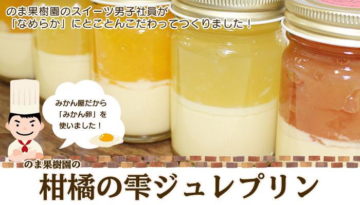 柑橘の雫ジュレプリン