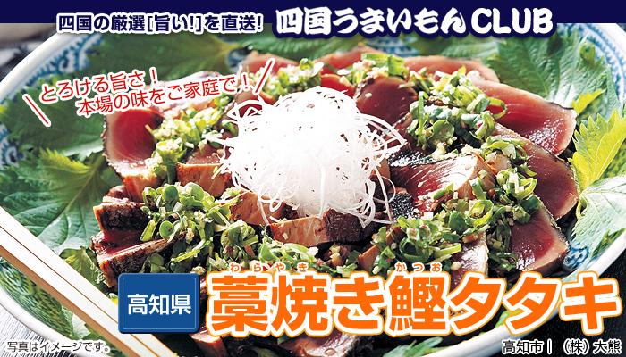 藁焼き鰹タタキ
