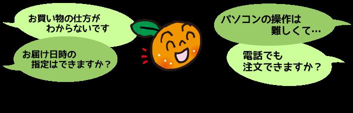 のま果樹園「お買物サポート」